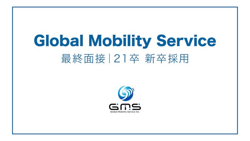Global Mobility Service 最終面接|21卒 新卒採用