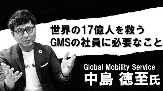 世界の17億人を救うGMSの社員に必要なこと ~「求める人材像」について、代表インタビュー~