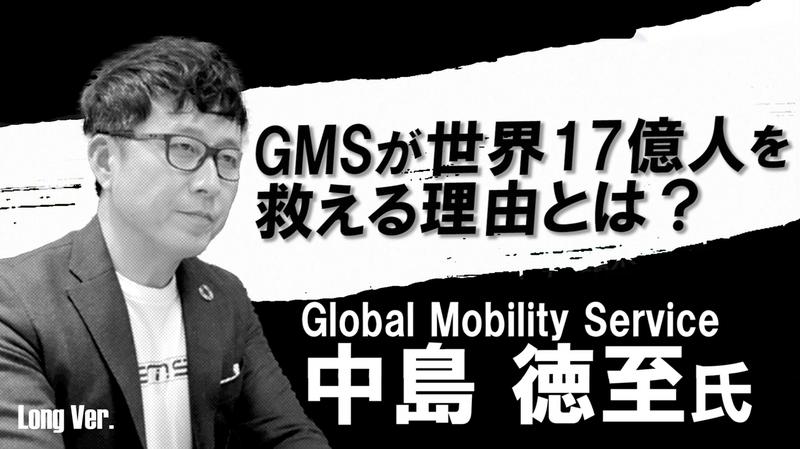 世界の17億人をGMSが救うことができる理由とは? ~「金融包摂型」FinTechについて、代表インタビュー~